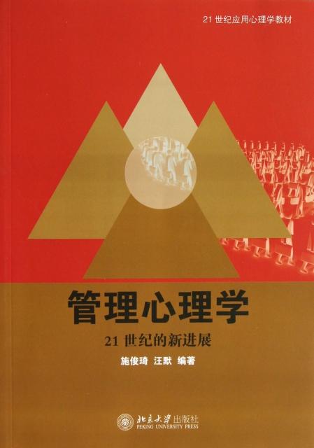 管理心理學(21世紀的新進展21世紀應用心理學教材)