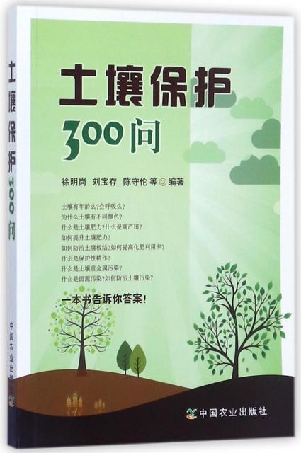 土壤保護300問