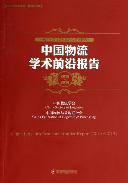 中國物流學術前沿報告