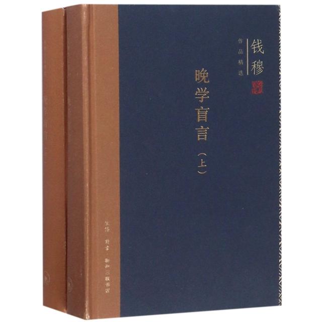 晚學盲言(上下)(精)/錢穆作品精選