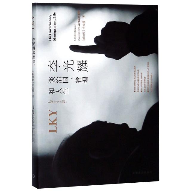 李光耀談治國管理和人生(精)