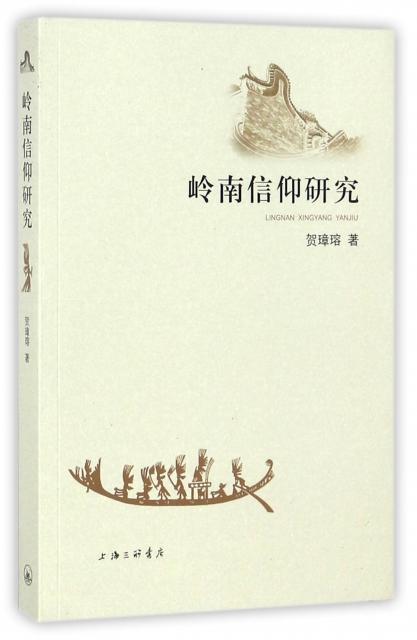 嶺南信仰研究