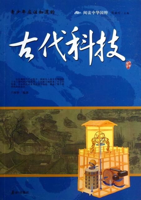 青少年應該知道的古代科技/閱讀中華國粹