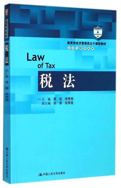 稅法(教育部經濟管理