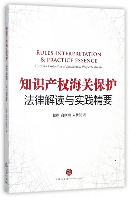 知識產權海關保護法律