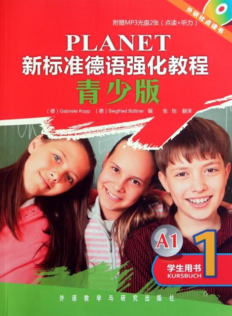 新標準德語強化教程(附光盤青少版學生用書1外研社點讀書)