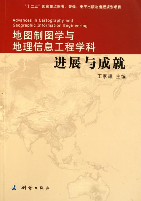 地圖制圖學與地理信息工程學科進展與成就