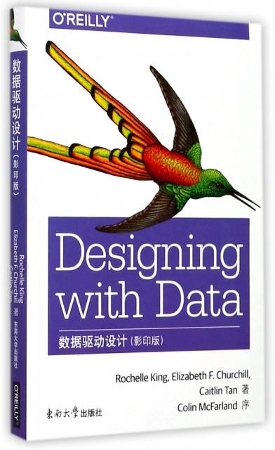 數據驅動設計(影印版