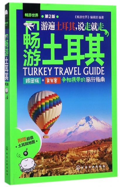 暢遊土耳其(第2版)