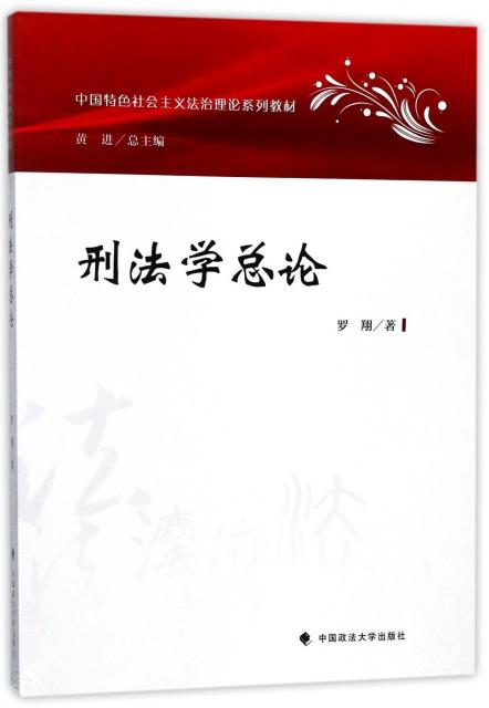 刑法學總論(中國特色