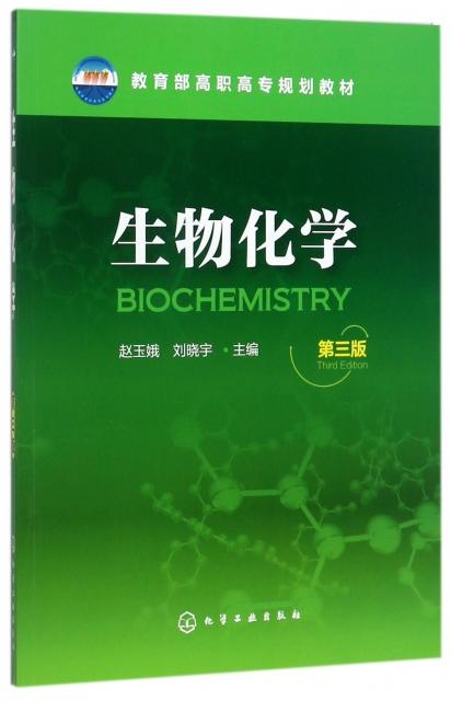 生物化學(第3版教育部高職高專規劃教材)