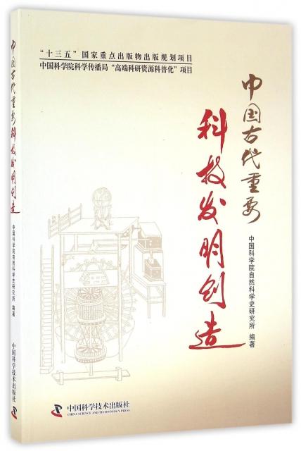 中國古代重要科技發明創造