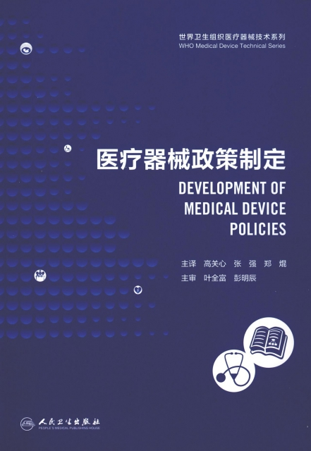 醫療器械政策制定/世界衛生組織醫療器械技術繫列