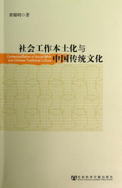 社會工作本土化與中國