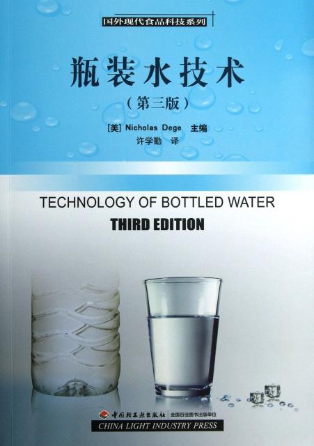 瓶裝水技術(第3版)/國外現代食品科技繫列