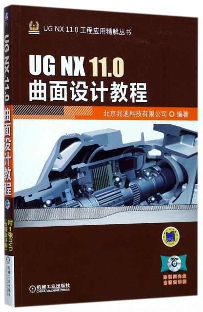 UG NX11.0曲