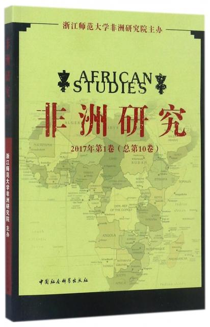 非洲研究(2017年