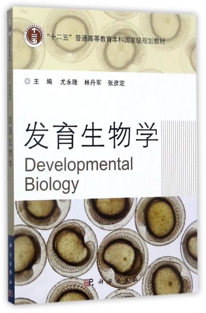 發育生物學(十二五普通高等教育本科國家級規劃教材)