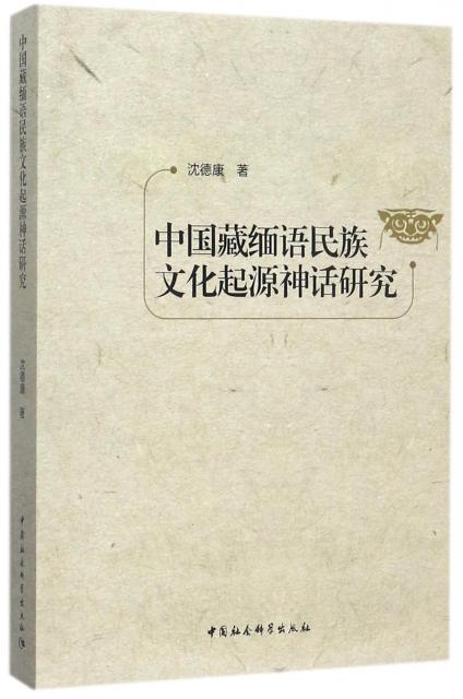 中國藏緬語民族文化起