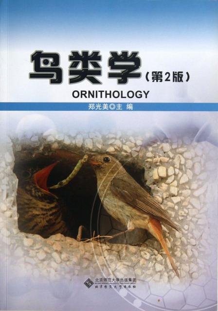 鳥類學(第2版)