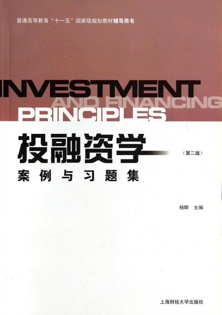 投融資學案例與習題集(第2版普通高等教育十一五國家級規劃教材輔導用書)