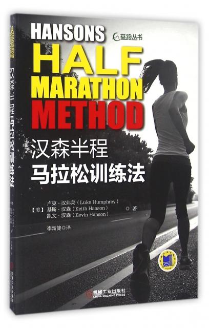 漢森半程馬拉松訓練法/益跑叢書