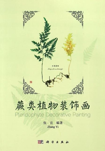 蕨類植物裝飾畫
