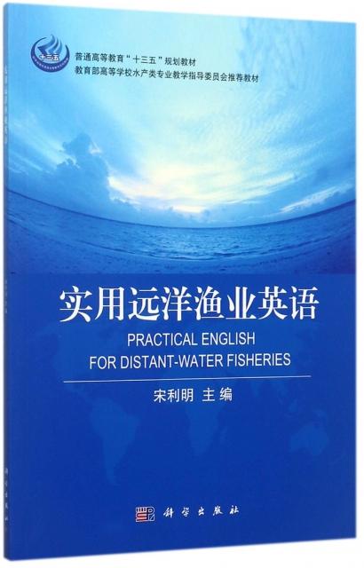 實用遠洋漁業英語(教