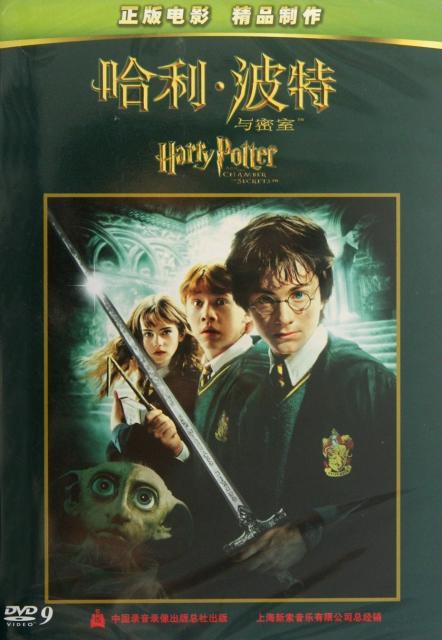 DVD-9哈利·波特與密室
