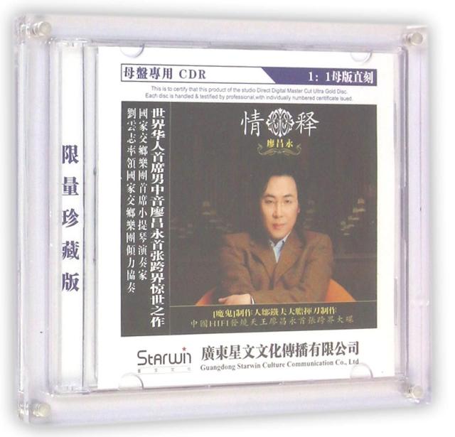 CD廖昌永情釋(母版直刻)