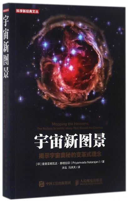 宇宙新圖景(揭示宇宙奧秘的變革式理念)/科學新經典文叢