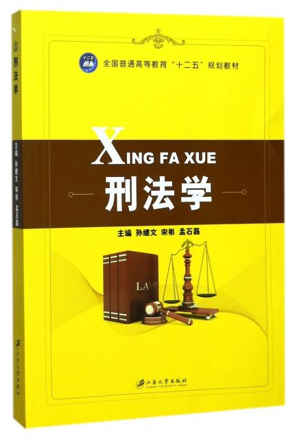 刑法學(全國普通高等
