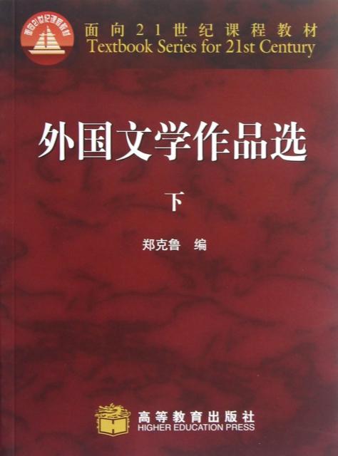 外國文學作品選(下面