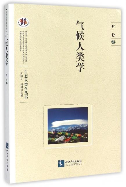氣候人類學/生態人類學叢書
