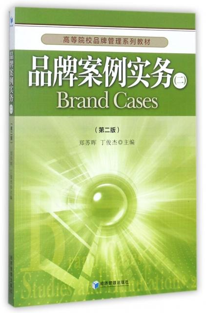 品牌案例實務(2第2