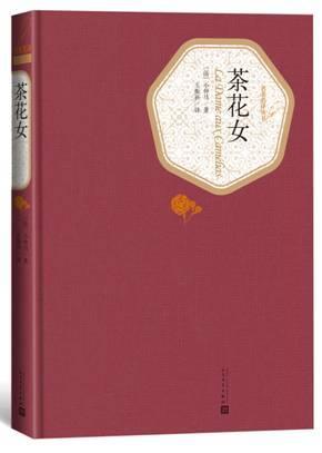 茶花女(精)/名著名译丛书
