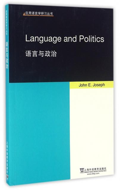 语言与政治(英文版)