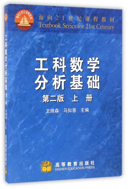 工科數學分析基礎(上第2版面向21世紀課程教材)