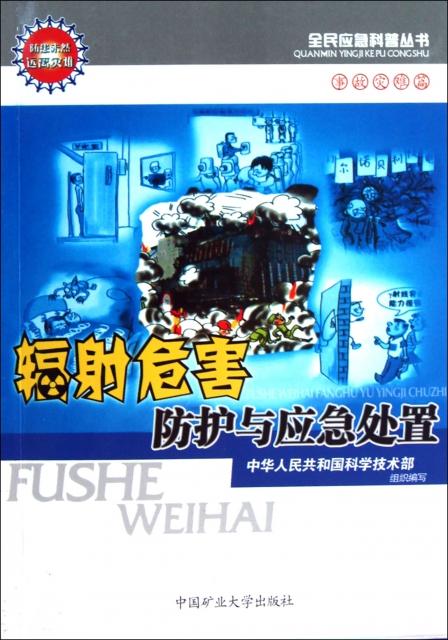 輻射危害防護與應急處置/全民應急科普叢書