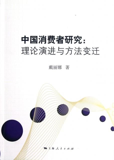 中國消費者研究--理