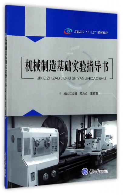 機械制造基礎實驗指導