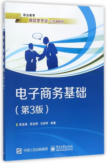 電子商務基礎(第3版