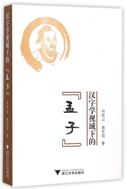漢字學視域下的孟子