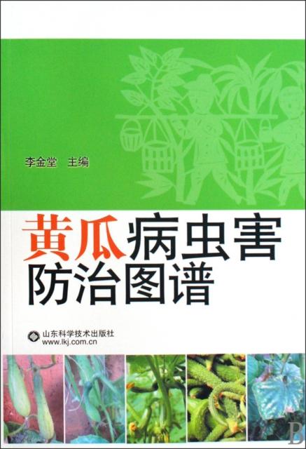 黃瓜病蟲害防治圖譜