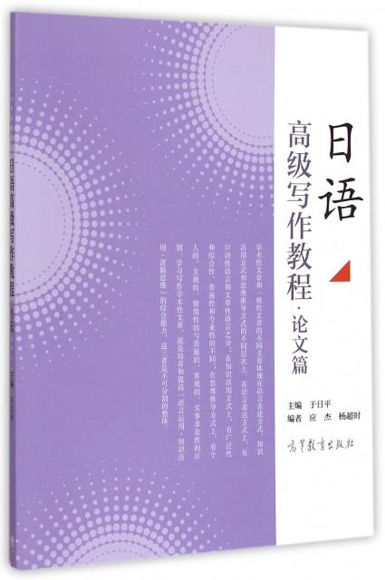 日語高級寫作教程(論文篇共2冊)
