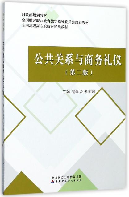 公共關繫與商務禮儀(