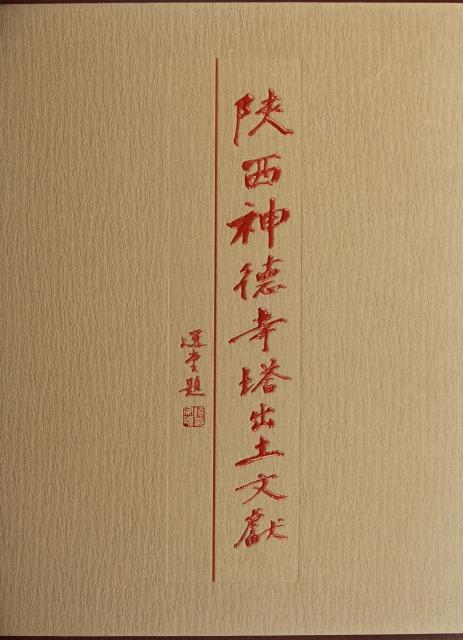 陝西神德寺塔出土文獻
