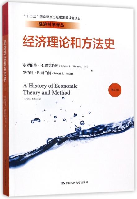 經濟理論和方法史(第