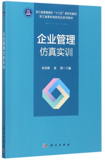 企業管理仿真實訓(浙