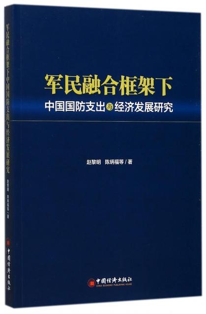 軍民融合框架下中國國